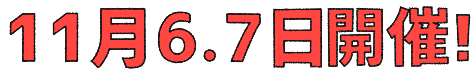 202011.7-8(10:00-17:00)開催!