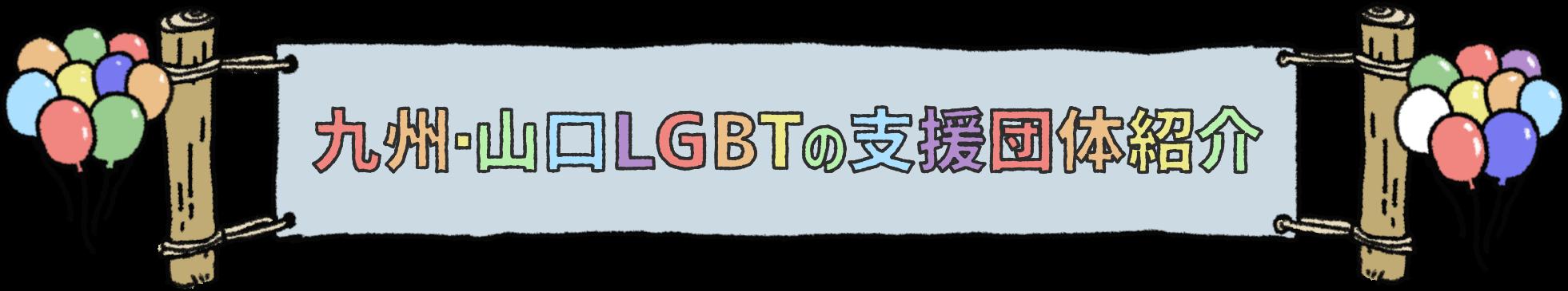 九州・山口LGBTの支援団体紹介