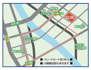 パレードルート地図