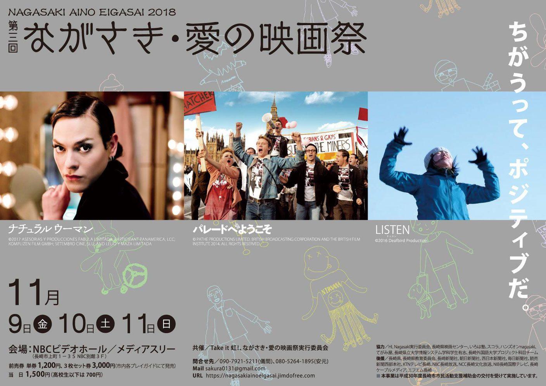 第3回ながさき・愛の映画祭