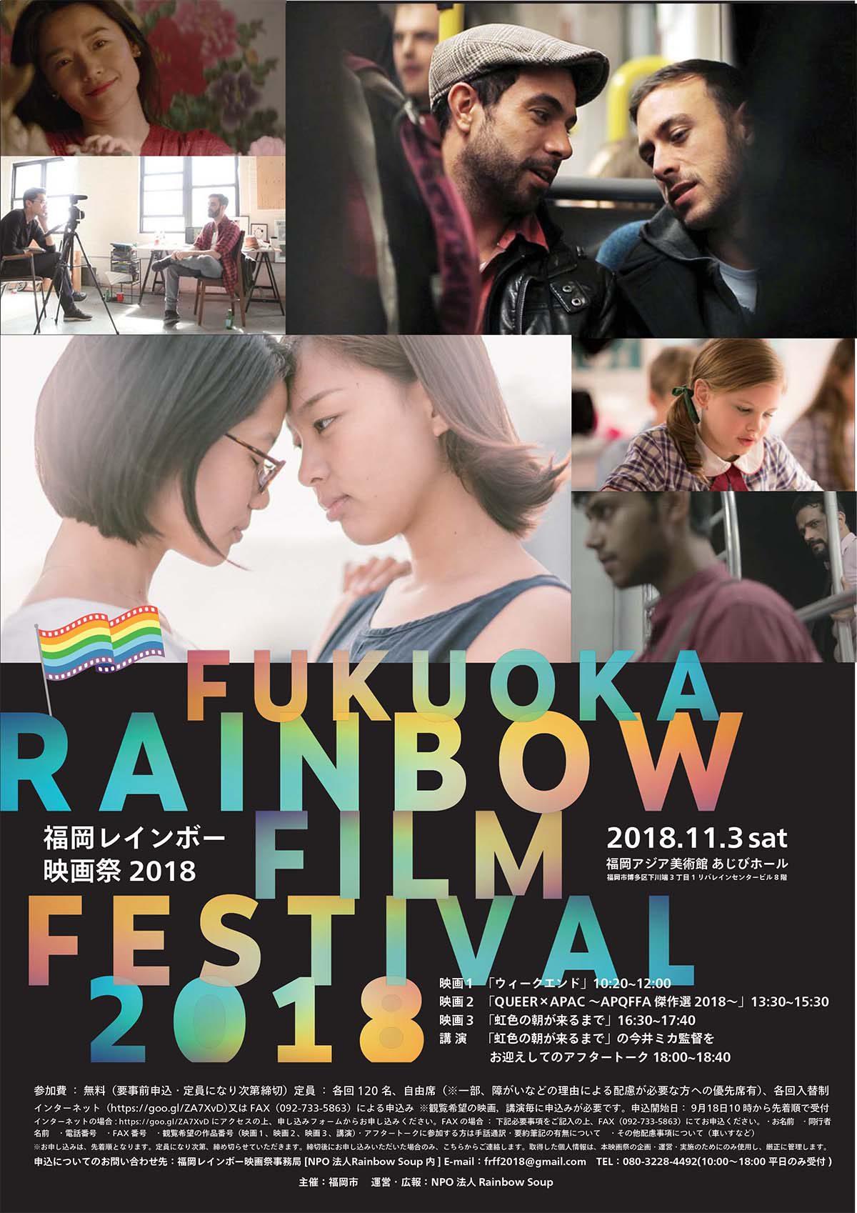 福岡レインボー映画祭2018