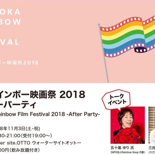 福岡レインボー映画祭サポーターズ