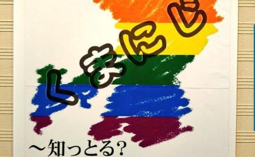 パネル展「知っとる?熊本にもおるばい!」